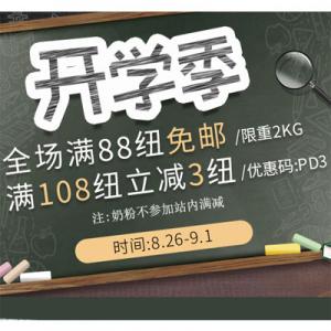 Pharmacy Direct中文站 开学季活动促销
