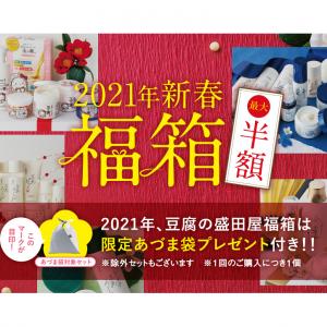 豆腐の盛田屋2021新春福箱、最大50%off