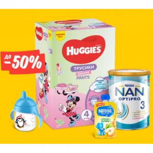 Товары для малышей с большим скидками! @ Яндекс Маркет