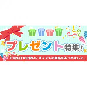 プレゼント特集、お誕生日や入園・入学、卒園・卒業 Takara Tomy
