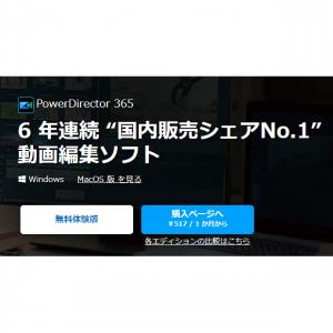 "PowerDirector 365  6 年連続 ""国内販売シェアNo.1"" 動画編集ソフト"