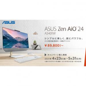ASUS ZenAiO 発売記念期間限定特別クーポン+ASUSのあんしん保証プレミアム3年パックプレゼント!