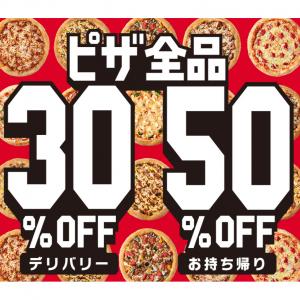 ピザ全品30%OFF、or 50%OFF キャンペーン
