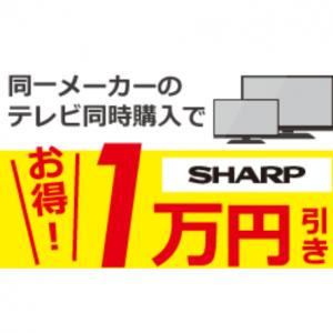 【シャープ】同一メーカーのテレビ2台同時購入で10,000円引き