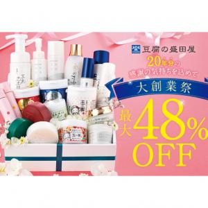 豆腐の盛田屋20年分の大創業祭、最大48%off