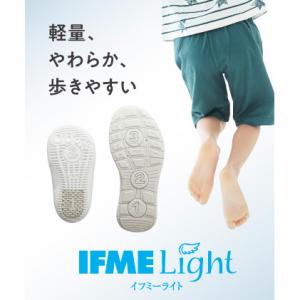 IFMEイフミー・プレゼントキャンペーン