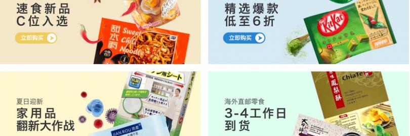 2021年十大美国华人网上超市推荐(优惠码+3%返利)- 你爱的中国零食都有!