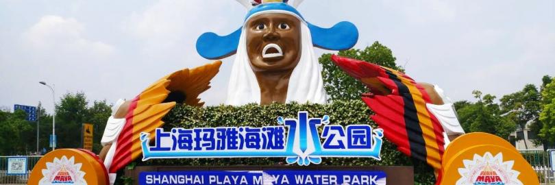 2021上海玛雅水上乐园游玩攻略(开园时间+门票+游玩项目推荐+交通路线)