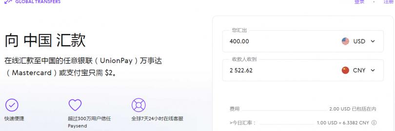 2021年最全PaySend汇款攻略(流程+额度+手续费+优惠+支付方式),国际汇款到中国支付宝!