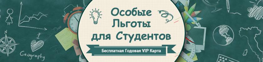 Особые Льготы для Студентов - Получите Годовую VIP Карту Бесплатно