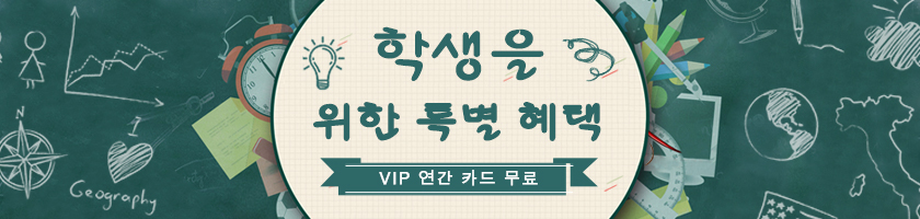 학생 혜택이 왔습니다 - VIP 연간카드 무료 수령!